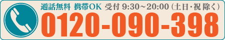 0120-090-398